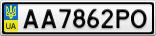 Номерной знак - AA7862PO