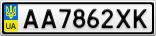 Номерной знак - AA7862XK