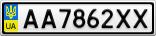 Номерной знак - AA7862XX