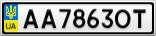 Номерной знак - AA7863OT