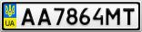 Номерной знак - AA7864MT