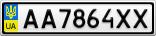 Номерной знак - AA7864XX