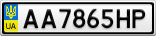 Номерной знак - AA7865HP