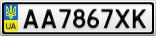 Номерной знак - AA7867XK