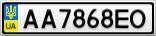 Номерной знак - AA7868EO