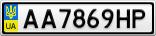 Номерной знак - AA7869HP
