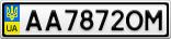 Номерной знак - AA7872OM