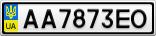 Номерной знак - AA7873EO