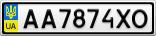 Номерной знак - AA7874XO