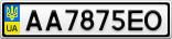 Номерной знак - AA7875EO