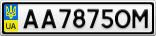 Номерной знак - AA7875OM