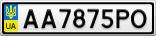Номерной знак - AA7875PO