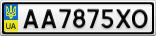 Номерной знак - AA7875XO