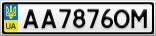 Номерной знак - AA7876OM