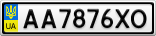 Номерной знак - AA7876XO