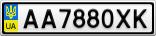 Номерной знак - AA7880XK