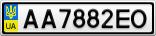 Номерной знак - AA7882EO