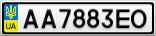 Номерной знак - AA7883EO