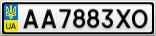Номерной знак - AA7883XO