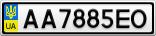 Номерной знак - AA7885EO