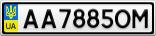 Номерной знак - AA7885OM
