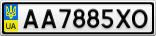 Номерной знак - AA7885XO