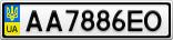 Номерной знак - AA7886EO