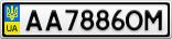 Номерной знак - AA7886OM