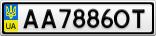 Номерной знак - AA7886OT