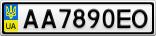 Номерной знак - AA7890EO