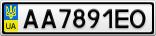 Номерной знак - AA7891EO