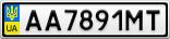 Номерной знак - AA7891MT