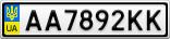 Номерной знак - AA7892KK