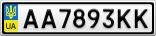 Номерной знак - AA7893KK