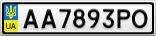 Номерной знак - AA7893PO