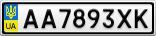 Номерной знак - AA7893XK