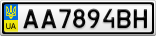 Номерной знак - AA7894BH