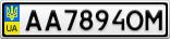 Номерной знак - AA7894OM
