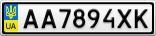 Номерной знак - AA7894XK