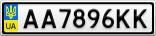 Номерной знак - AA7896KK