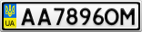 Номерной знак - AA7896OM