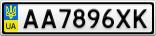 Номерной знак - AA7896XK