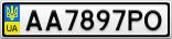 Номерной знак - AA7897PO