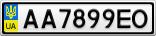 Номерной знак - AA7899EO