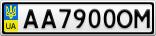 Номерной знак - AA7900OM