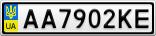 Номерной знак - AA7902KE