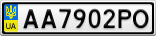 Номерной знак - AA7902PO