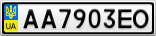 Номерной знак - AA7903EO
