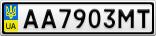 Номерной знак - AA7903MT