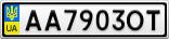 Номерной знак - AA7903OT